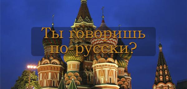 Cursos Bonificados de Ruso
